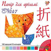Набор № 47 цв.бумаги для оригами 16*16, 10 цветов, 7