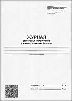 Журнал регистрации инструктажей по вопросам пожарной безопасности, Евросервис (000015733)