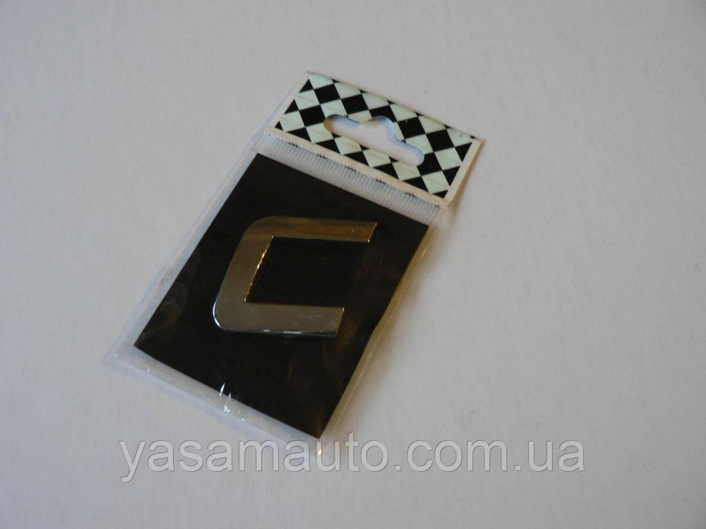 Наклейка h26 C знак буква на авто 31х26.2х3.5мм шрифт с наклоном средний алфавит знаки хромированные