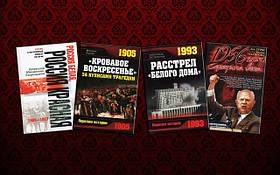 Историческая документальная литература ХХ век / Історична документальна література ХХ століття