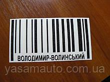 Наклейка vc город Володимир-Волинський на стекло борт бампер авто