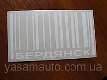Наклейка vc город Бердянск белая 150х80мм штрих-код на стекло борт бампер авто