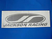 Наклейка vc бренд JACKSON RACING 184х53мм тюнинг Джексон Рейсинг  на авто
