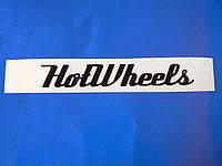 Наклейка vc HotWheels чёрная 172х26мм на авто хот вилс