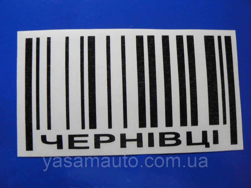 Наклейка vc город Чернівці черная на стекло борт бампер авто Черновцы