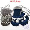Детские шерстяные варежки с меховой подкладкой - №16-7-5, фото 2