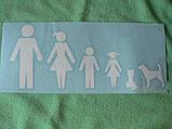 Наклейка vc b Семья 25х10см белая мама папа мальчик девочка ребенок кот собака дитина иерархия в на борту авто, фото 3