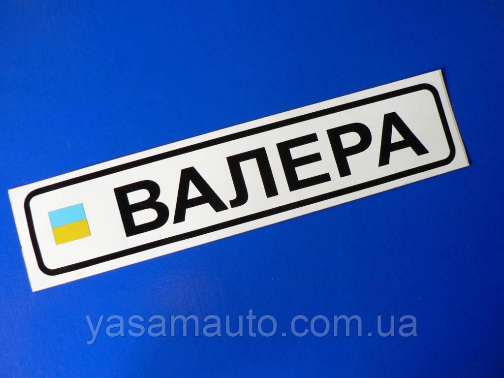 Наклейка п4 имя мужское Валера 20,5х4,5см маленькая виниловая именные номера дитина на авто вело автомобильная