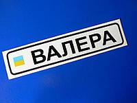 Наклейка п4 имя мужское Валера именные номера дитина на авто вело  автомобильная