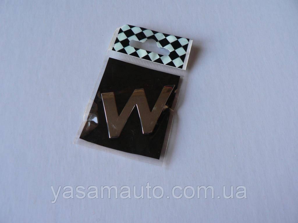 Наклейка h26 W знак буква на авто 40х26.2х3.5мм шрифт с наклоном средний алфавит знаки хромированная