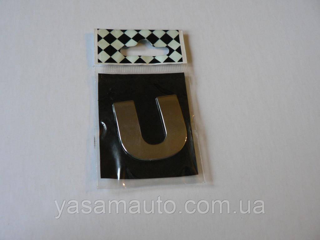 Наклейка h29 U знак буква на авто 29.4х29.4х3.3мм шрифт прямой большой алфавит знаки хромированная