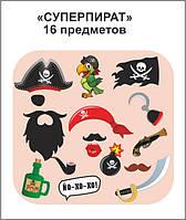 """Фотобутафория детская """" Суперпират """" 16 предметов"""