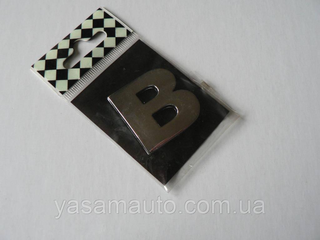 Наклейка h29 B знак буква на авто 29.2х29.4х3.3мм шрифт прямой большой алфавит знаки хромированная