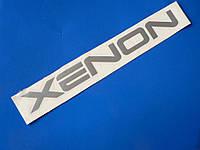 Наклейка vc бренд XENON 186х19мм на авто серая тюнинг ксенон