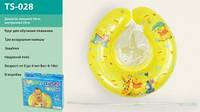 Круг для купания младенцев TS-028