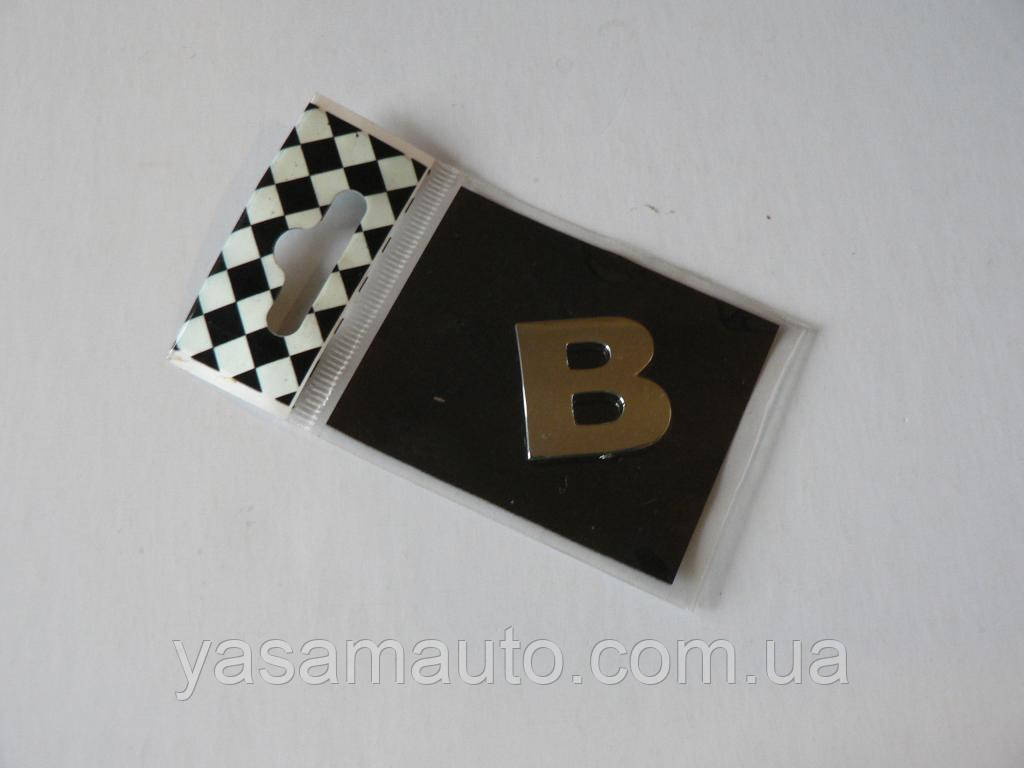 Наклейка h20 B знак буква на авто 20х20х2.4мм шрифт прямой малый алфавит знаки хромированная