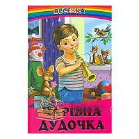 """Веселка - Волшебная дудочка """"Белкар-книга"""" (укр.)"""