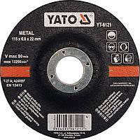 Диск шлифовал.зачист.по метал.115х6,0