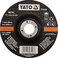 Диск шлифовал.зачист.по метал.125х8,0