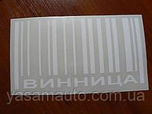 Наклейка vc город Винница белая 150х80мм штрих-код на стекло борт бампер авто