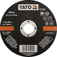 Диск отрезной по металлу 125х2,5х22мм