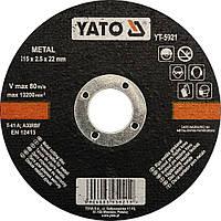 Диск отрезной по металлу 115х2,5х22мм