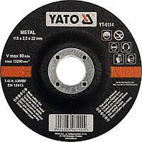 Диск зачистной по металлу 115х2,5х22