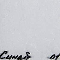 Вертикальные жалюзи Ткань Sinai (Синай) Белый 8001