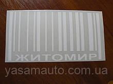 Наклейка vc город Житомир белая 150х80мм на стекло борт бампер авто