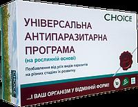 Антипаразитарная программа для взрослых