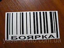 Наклейка vc город Боярка черная 150х80мм штрих-код на стекло борт бампер авто
