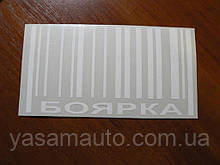 Наклейка vc город Боярка белая 150х80мм штрих-код на стекло борт бампер авто
