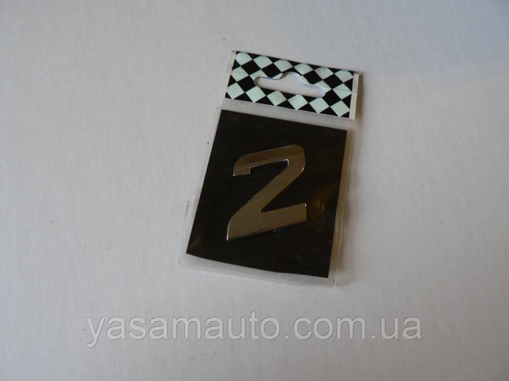 Наклейка h26 2 знак цифра на авто 30х26.2х3.5мм шрифт с наклоном средний алфавит знаки хромированная