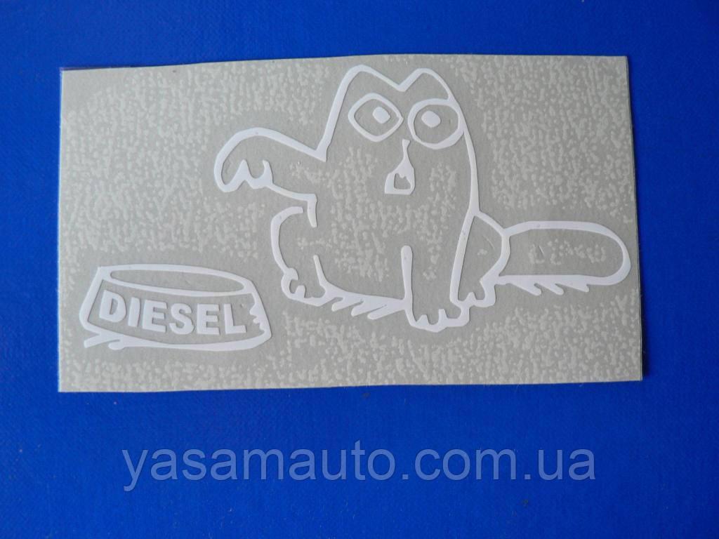 Наклейка vc топливо Diesel 113х58мм белая Кот  дизель на топливный бак бензобак бак авто