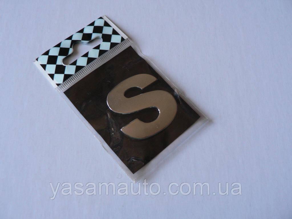 Наклейка h29 S знак буква на авто 29х29.4х3.3мм шрифт прямой большой алфавит знаки хромированная