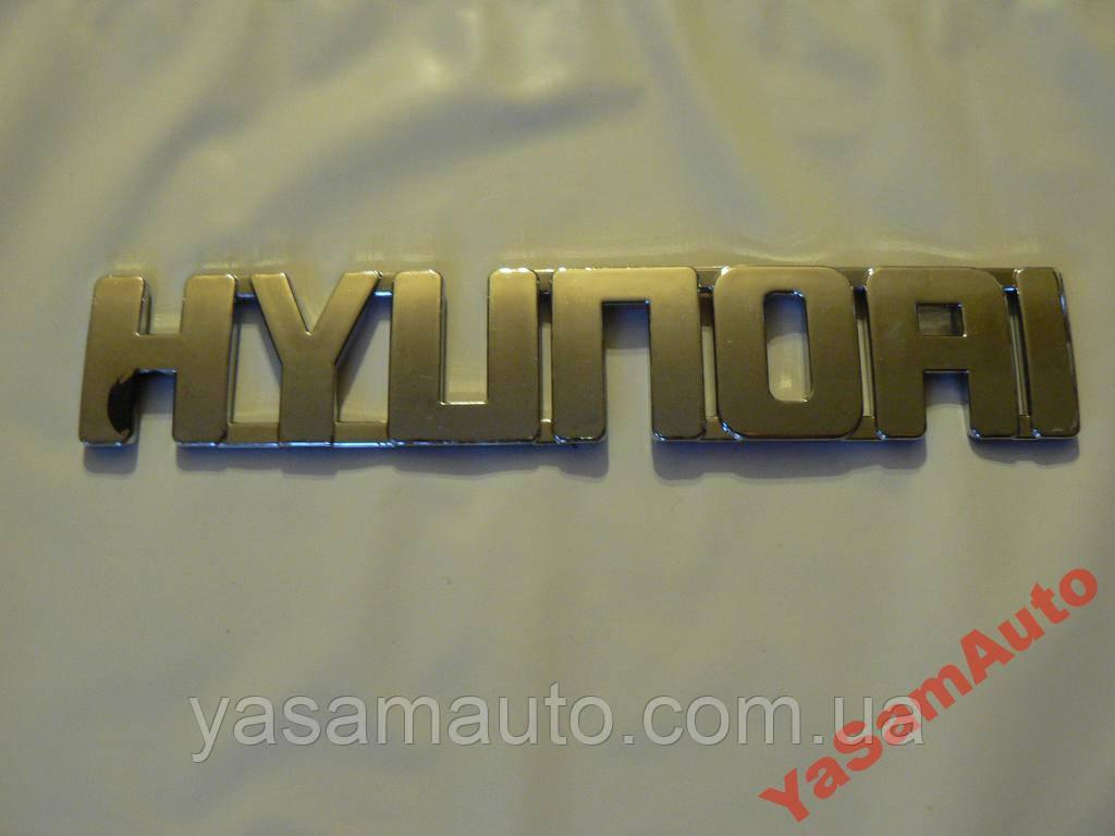 Наклейка z Hyundai эмблема на авто 150х28мм Хундай Уценка
