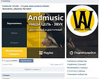 "Раскрутка групп Вконтакте Пакет ""СтартАп"""