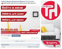 "Раскрутка групп Вконтакте Пакет ""Премиум"""