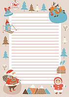 Цветной красочный бланк для письма Деду Морозу купить не дорого