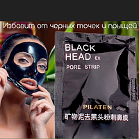 Черная маска Black Mask  от прыщей и черных точек