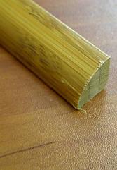 Бамбуковий молдинг кутовий внутрішній (чверть кола), темний