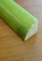 Бамбуковый молдинг угловой внутренний (четверть круга), зеленый