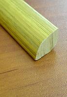 Бамбуковый молдинг угловой внутренний (четверть круга), светло-бежевый