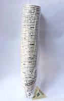 Бумажный стакан для кофе 250 мл 50 шт в ассортименте