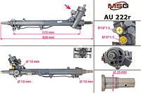 Рейка с Г/У восстановленная AUDI A8 03.94-12.02   MSG - AU 222R