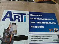 ПЕЧНОЕ Газогорелочное устройство автоматика УГ-16П arti(Арти) для печей(груб) АРТЕМОВСКОЕ