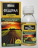 Федерал (100 мл) гербицид сплошного действия, полное уничтожение сорняков