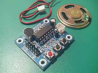 Модуль записи и воспроизведения ISD1820, фото 1