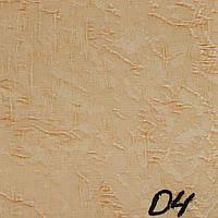 Вертикальные жалюзи Ткань Sinai (Синай) Абрикос 8004