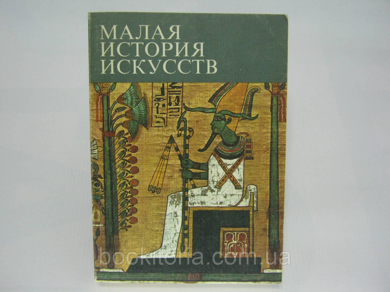 Афанасьева В. и др. Искусство Древнего Востока (б/у).
